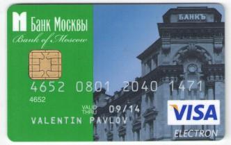 Пластиковая карта visa gold цена Кызыл
