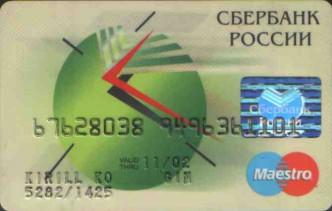 Карта visa gold банковская Электросталь