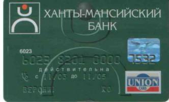 Скидкой со Альметьевск расчетная карта