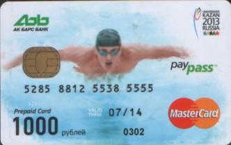 Когалым цена platinum visa
