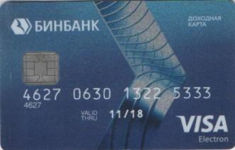 Купить карту виза Элиста