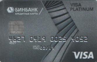 Банковские карты со скидкой Пятигорск